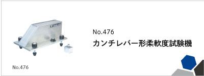No.476 カンチレバー形柔軟度試験機