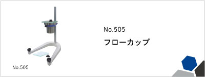 No.505 フローカップ