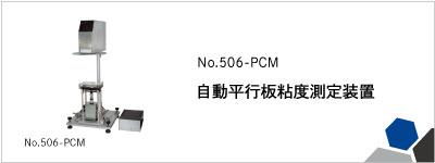 No.506-PCM 自動平行板粘度測定装置