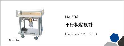 No.506 平行板粘度計