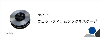 No.507 ウェットフィルムシックネスゲージ