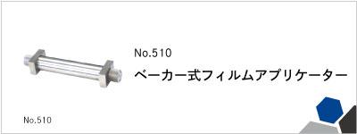 No.510 ベーカー式フィルムアプリケーター