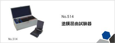 No.514 塗膜屈曲試験器