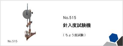 No.515 針入度試験機