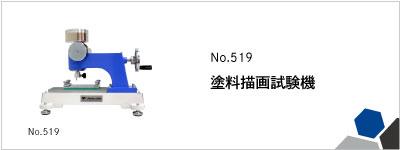 No.519 塗料描画試験機