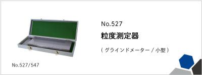 No.527 粒度測定器