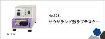 No.528 サウザランド形ラブテスター