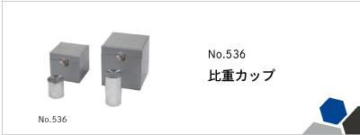No.536 比重カップ