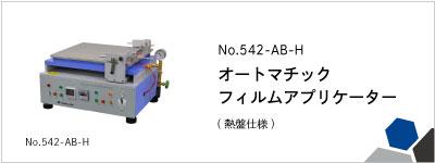 No.542-AB-H オートマチックフィルムアプリケーター