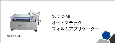 No.542-AB オートマチックフィルムアプリケーター
