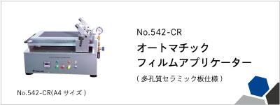No.542-CR オートマチックフィルムアプリケーター