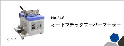 No.546  オートマチックフーバーマーラー