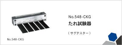 No.548-CKG たれ試験器