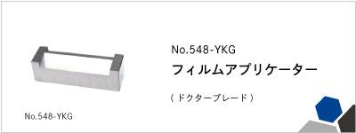 No.548-YKG フィルムアプリケーター