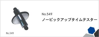 No.549 ノーピックアップタイムテスター