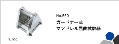 No.550 ガードナー式マンドレル屈曲試験器