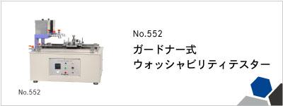 552 ガードナー式ウォッシャビリティテスター