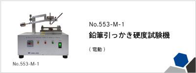 553-M-1 鉛筆引っかき硬度試験機