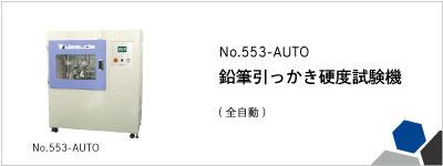 553-AUTO 鉛筆引っかき硬度試験機