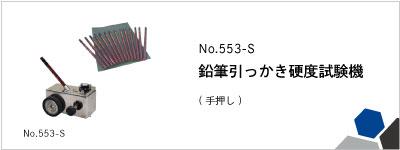 553-S 鉛筆引っかき硬度試験機