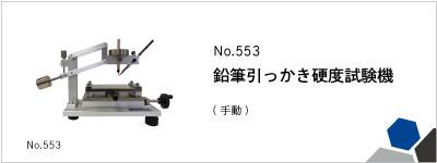 553 鉛筆引っかき硬度試験機