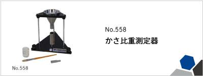 No.558 かさ比重測定器