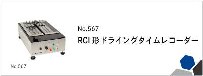 No.567 RCI形ドライングタイムレコーダー