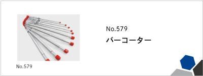 No.579 バーコーター