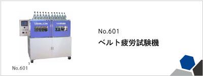 No.601 ベルト疲労試験機