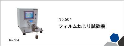 604 フィルムねじり試験機