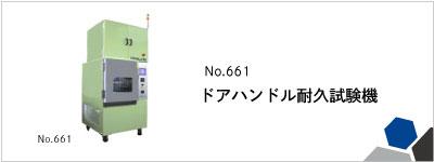 661 ドアハンドル耐久試験機