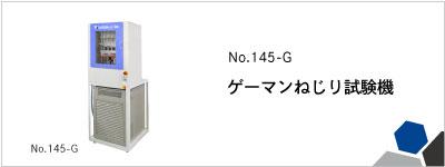145-G ゲーマンねじり試験機