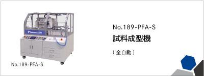 No.189-PFA-S 試料成型機