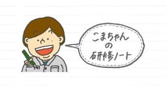 新人こまちゃんの研修ノート