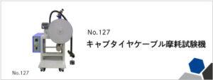 127 キャブタイヤケーブル摩耗試験機