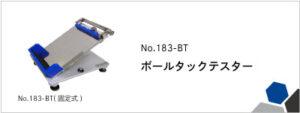 183-BT ボールタックテスター