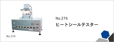 276 ヒートシールテスター