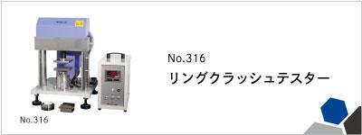 316 リングクラッシュテスター
