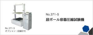 371-S 段ボール容器圧縮試験機