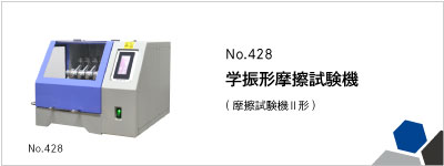 No428 学振形摩擦試験機